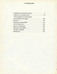 Russkaja igruška