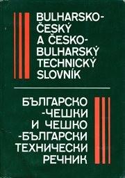 Bulharsko-český a česko-bulharský technický slovník