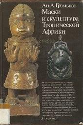 Maski i skulptura tropiceskoj afriki.