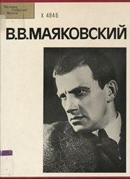 V. V. Majakovskij