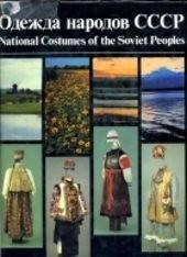 Oděžda narodov SSSR