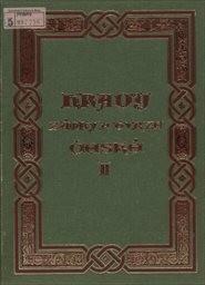 Hrady, zámky a tvrze Království českého                         (Díl 2,)