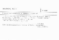 Úřední korespondence a jednání v ruštině