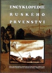 Encyklopedie ruského prvenství