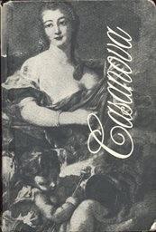 Casanova a jeho svět