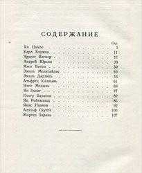 Kratkije biografii latyšskich kompozitorov