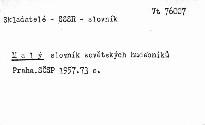 Malý slovník sovětských hudebníků
