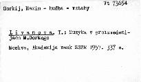 Muzyka v proizveděnijach M.Gorkogo
