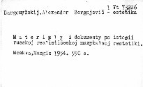 Materialy i dokumenty po istorii russkoj real