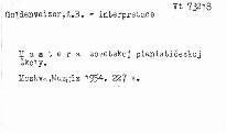 Mastera sovetskoj pianističeskoj školy