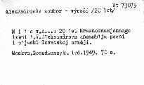 20 let Krasnoznamennogo imeni A. V. Aleksandr