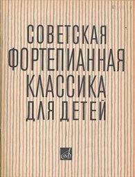 Sovetskaja fortepiannaja klassika dlja detej