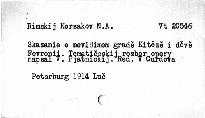 Rimskij Korsakov A.N.: Skazanie o neviditelnom gra