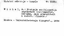 Kratkaja enciklopedija smyčkovych instrumentov