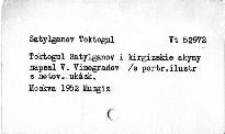 Toktogul Satylganov