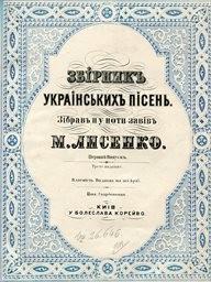 Zbirnik ukrajinskich pesni