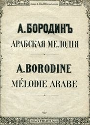 Mélodie arabe