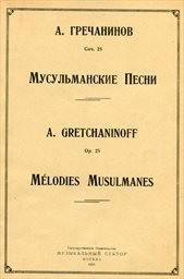 Tatarskije i baškirskije pěsni