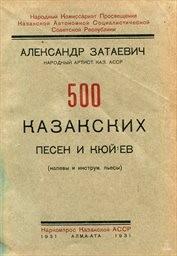 500 kazakskich pesen i kjuj'ev
