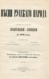 Pěsni russkago naroda