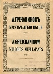 Tatarskija i baškirskaja pěsni