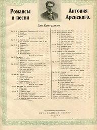 Davnol' pod volšebnyje zvuki, op.49, No.5