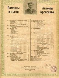 Pod solncem vjutsja žavoronki, op. 59, No. 6
