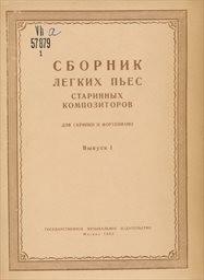 Sbornik legkich p'jes starinnych kompozitorov                         (vypusk I,)