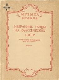 Izbrannyje tancy klassičeskich oper