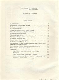 Džaz i fortepiannaja muzyka pervoj poloviny XX vek