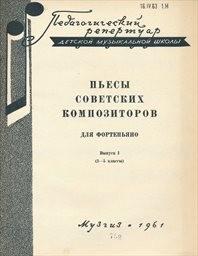 Pjesy sovetskich kompozitorov