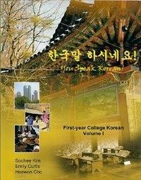 You speak Korean                         (Vol. 1)