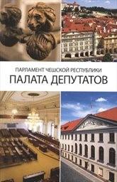 Parlament Češskoj respubliky - Palata deputatov