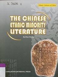 The Chinese ethnic minority literature