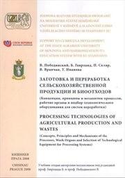 Zagotovka i pererabotka sel'skochozjajstvennoj produkcii i biootchodov