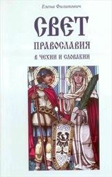Svet pravoslavija v Čechii i Slovakii