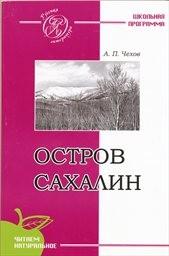 Ostrov Sachalin