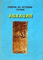 Abchazija s drevnejšich vremen do našich dnej