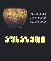 Aphhazethi                         (Tomi I)