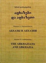 Aphhazebi da Aphhazethi